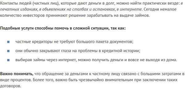 Займы у частного лица под расписку срочно в иркутске
