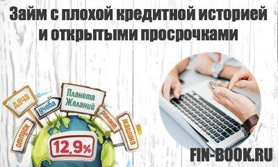 Взять кредит онлайн неработающим