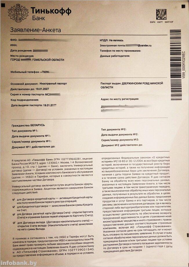 кредитный договор тинькофф банк