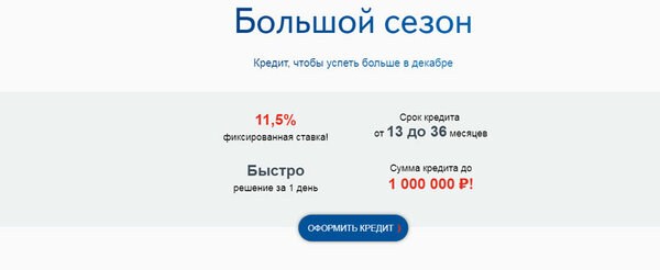 Втб банк взять кредит какие проценты