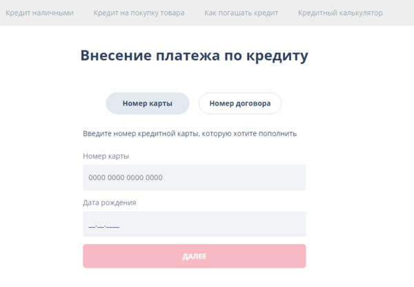 Оплатить онлайн хоум кредит картой хочу инвестировать 2015