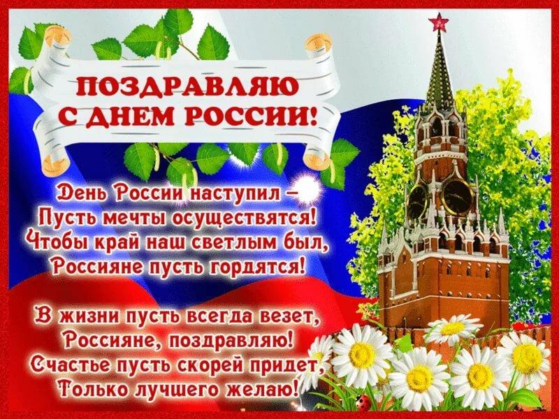 Индийские открытки, 12 июня день россии поздравления картинки гифки