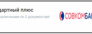 Псков кредит онлайн заявка на кредит наличными взять кредит в компании