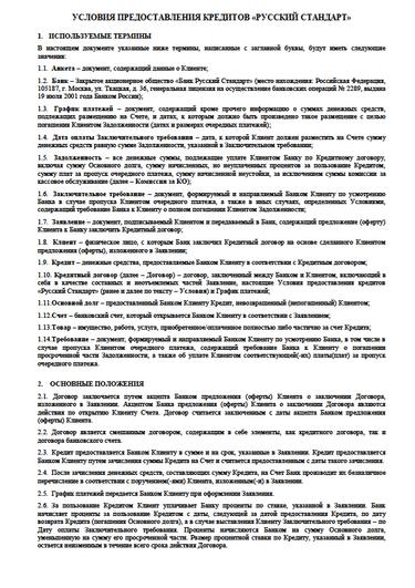 подбор кредита яндекс заявка на кредит одобрение 100 процентов