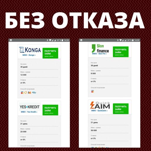 национальный кредит сайт