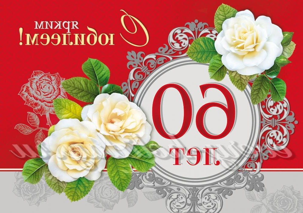 Открытки с днем рождения мужчине 60 лет коллеге, равиль открытка