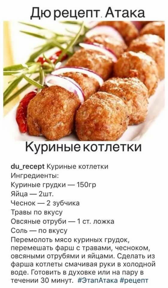Рецепты Мясных Блюд По Диете Дюкана.