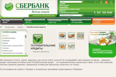 Онлайн кредит банка россии как получить социальную ипотеку в челнах