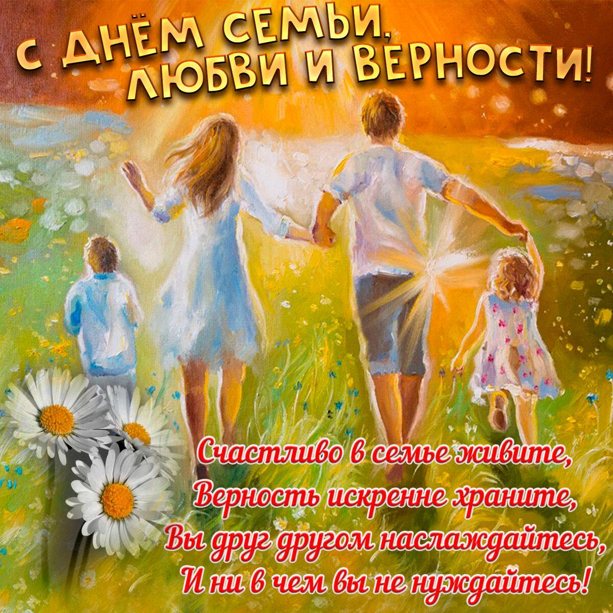 Поздравление в честь семьи