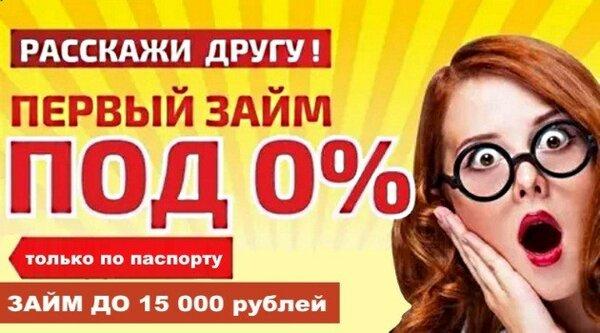 взять кредит онлайн 0 процентов