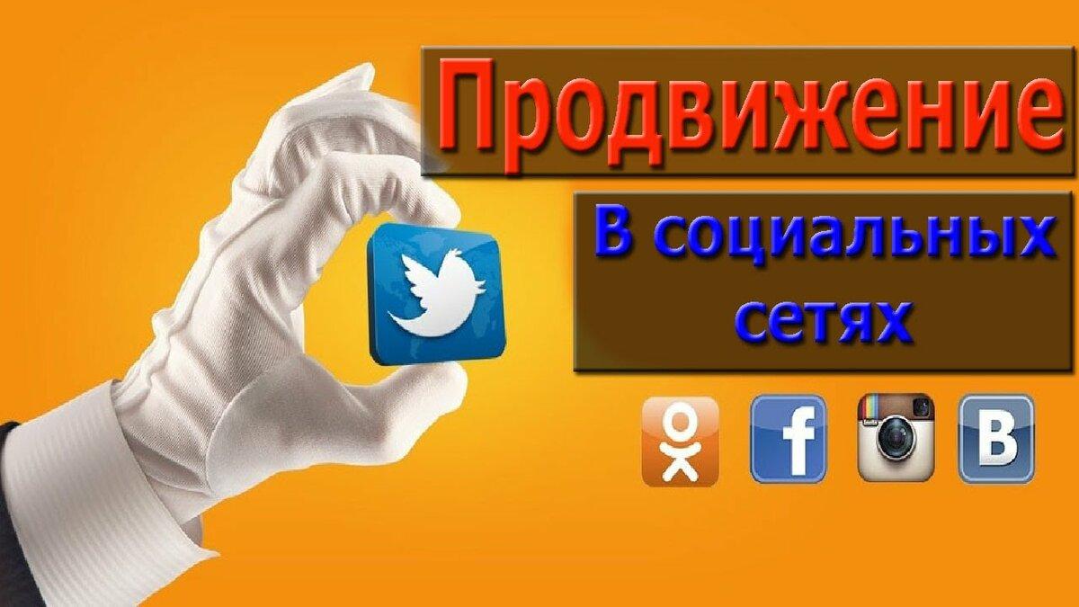 Продвижение сайтов соц сетях русский стиль ювелирная компания сайт