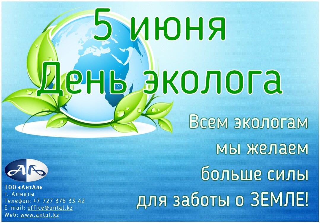 поздравление с днем эколога в стихах слухи, если