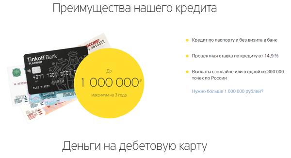 кредит наличными от тинькофф банка рейтинг клиентов яндекс такси