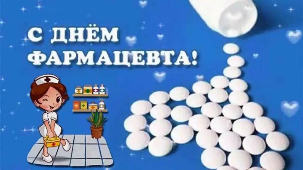 Открытки ко дня фармацевта