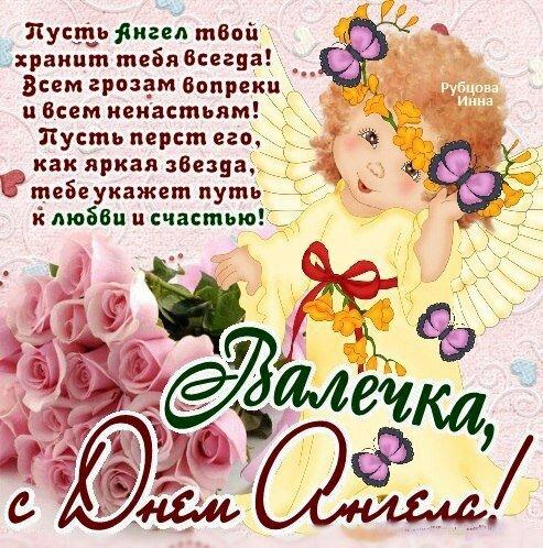 Поздравления с днем ангела валентины в картинках