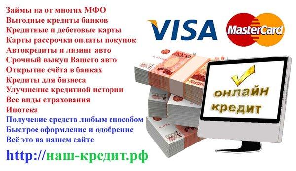 займы москва московская областьдает ли кредит безработным банк восточный