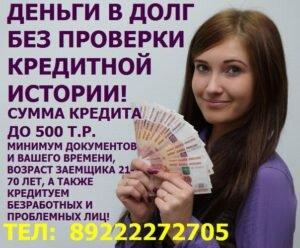 деньги в долг для безработных