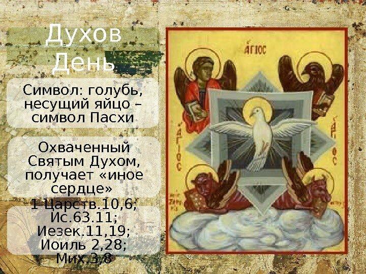 С праздником духов день открытка