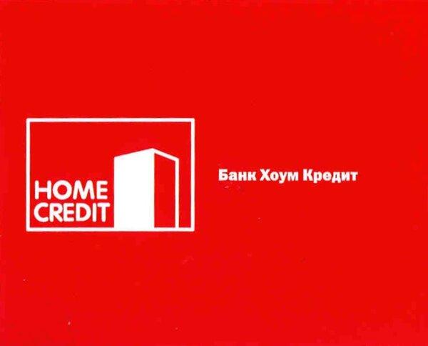хоум кредит банк дзержинск нижегородской области телефон