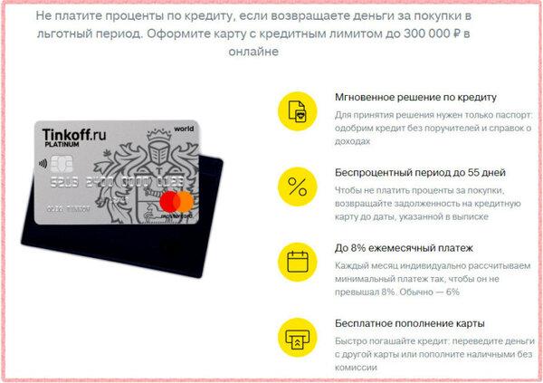 взять кредит онлайн 60000