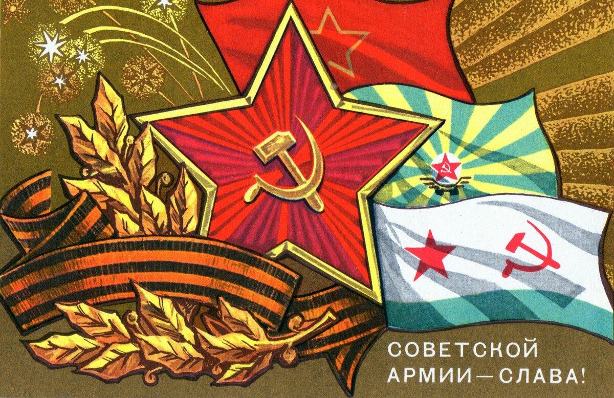 Картинки поздравления с днем советской армии и военно-морского флота, картинки