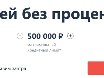 Альфа-банк кредит наличными калькулятор 2020