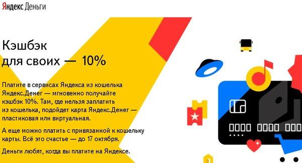 Как взять кредит яндекс деньгами взять квартиру в кредит в украине