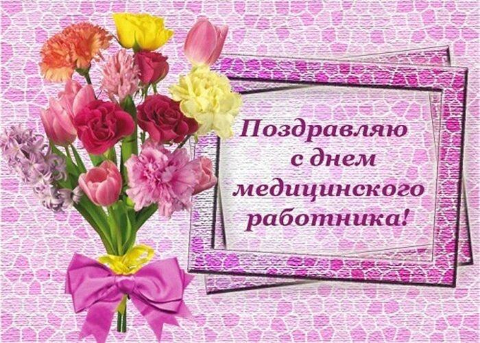 Картинки для поздравления с днем медицинского работника, открытку марта