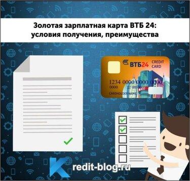 оформить онлайн заявку на кредитную карту втб 24 получить кредит под залог недвижимости без справки о доходах