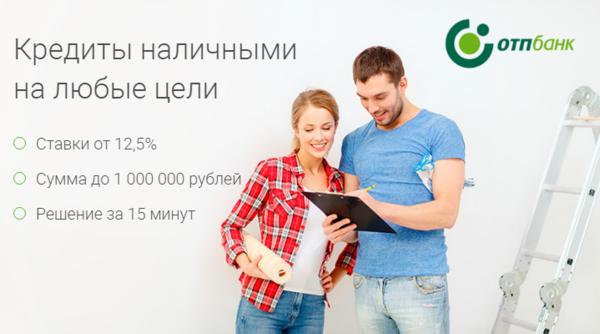 Восточный банк кредит наличными онлайн заявка калькулятор