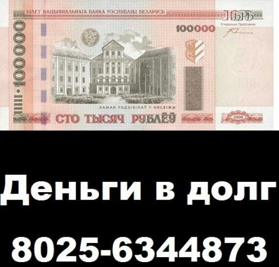 деньги в долг без залога минск кредит на карту без похода в банк