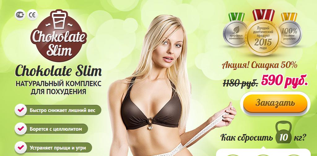 Вкусное средство для похудения