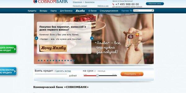ситилинк оформить кредит онлайн как узнать сколько денег на телефоне мтс