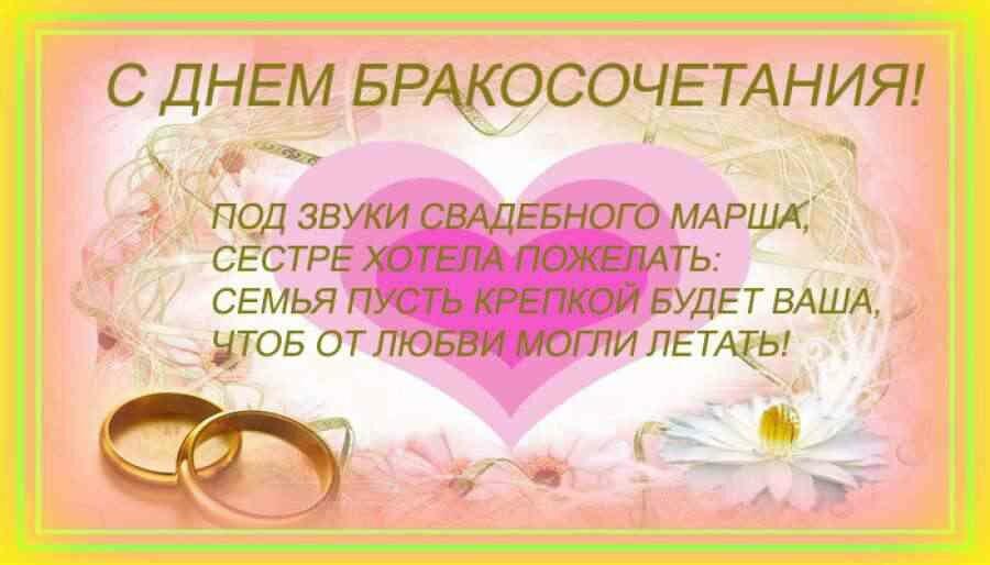 Открытки сестра со свадьбой