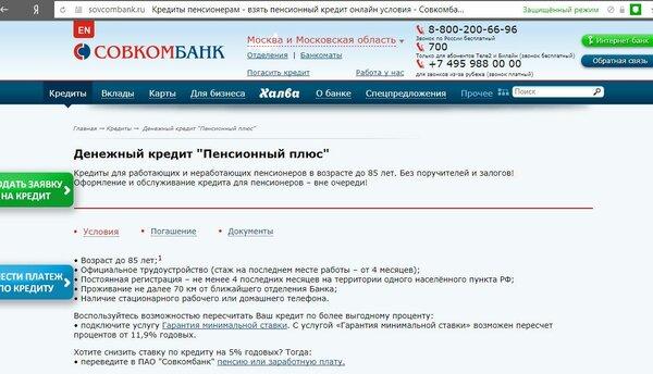кредит на покупку жилья минск бпс банк