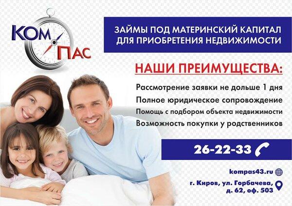 Семейный кредит займ