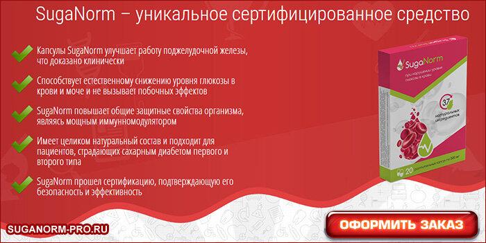 SugaNorm от диабета в Нефтеюганске