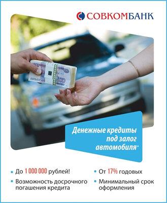 Микрокредит быстро в сбербанке онлайн кредит с временной регистрацией