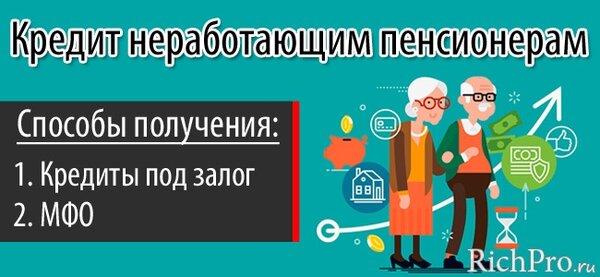 в каком банке можно взять кредит без официального трудоустройства и справок о доходах в волгограде