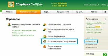 красноярское отделение 8646 пао сбербанк г красноярск инн кпп