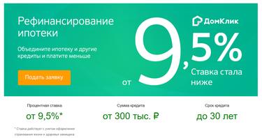кредит наличными в хабаровске с низкой ставкой онлайн заявка на кредит на все банки