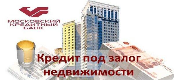 деньги под залог недвижимости в красноярске в банке