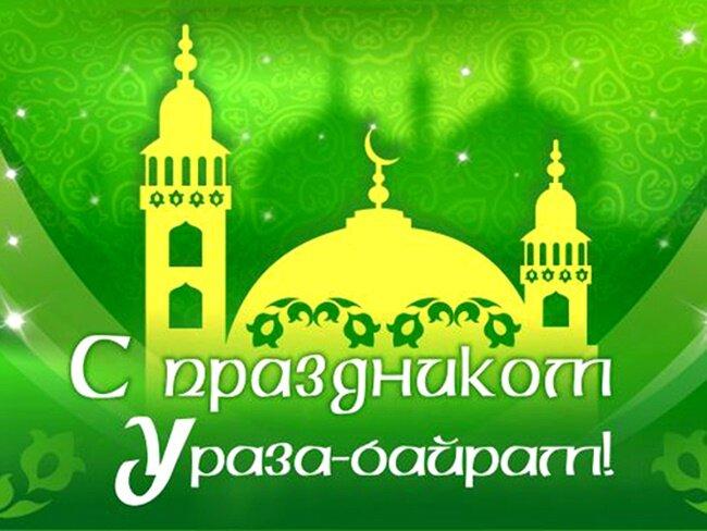 Пасхой, с праздником ураза байрам картинки с поздравлениями на татарском языке