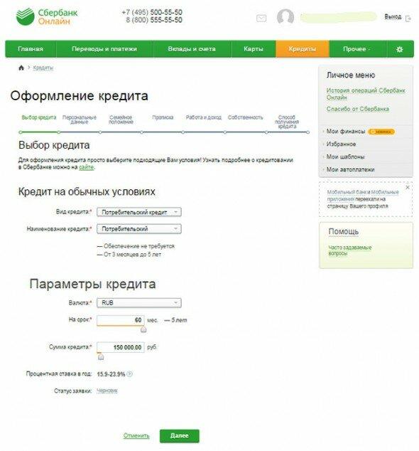Мой кредит мтс банк через сбербанк онлайн взять кредит украина ощадбанк
