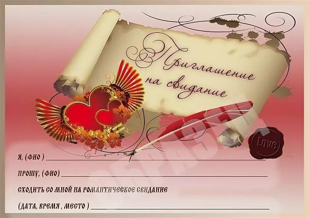 Контактах, красивые открытки приглашения на свидание