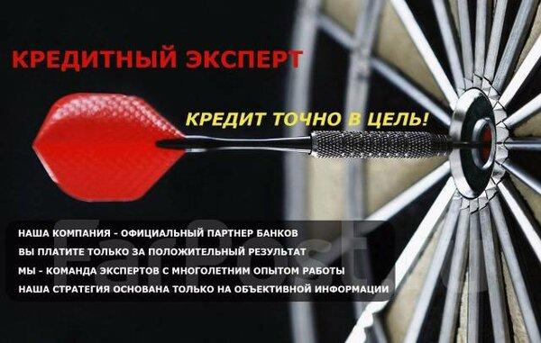 Онлайн заявка на кредит во все банки без справки о доходах краснодарский край
