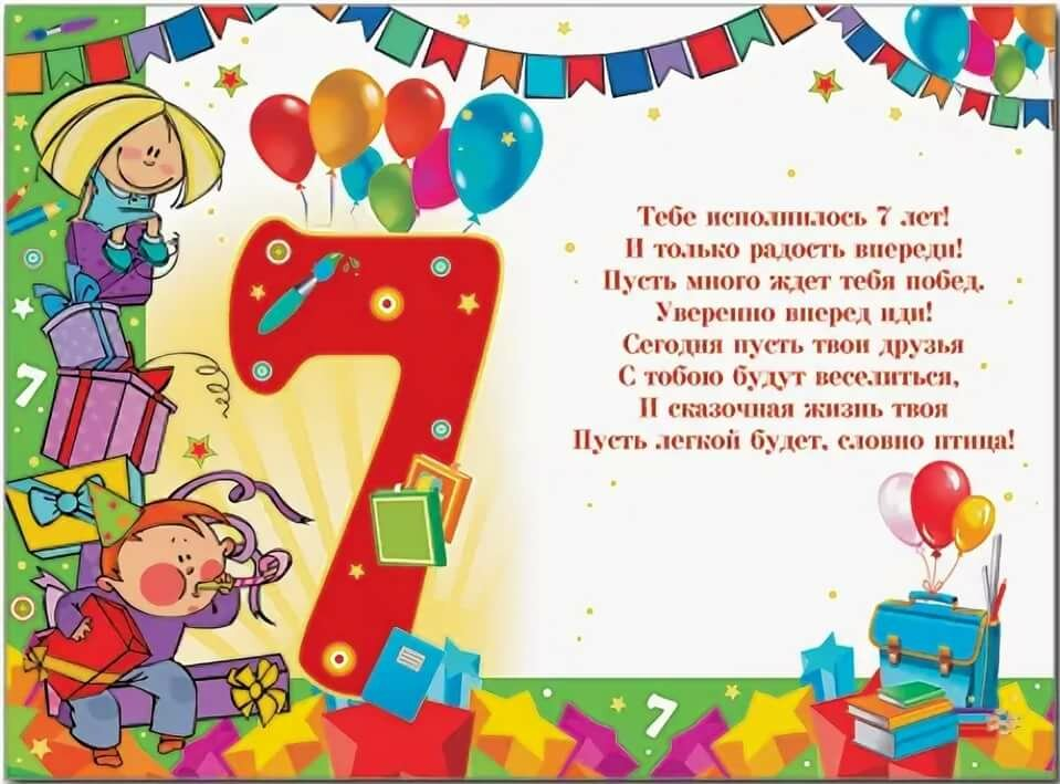 Открытки с поздравлением мальчику 7 лет