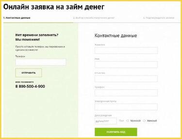 Кредит онлайн в банке украины кредит взять в ощад банке