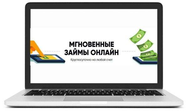 микрозайм на киви без отказа rsb24.ru