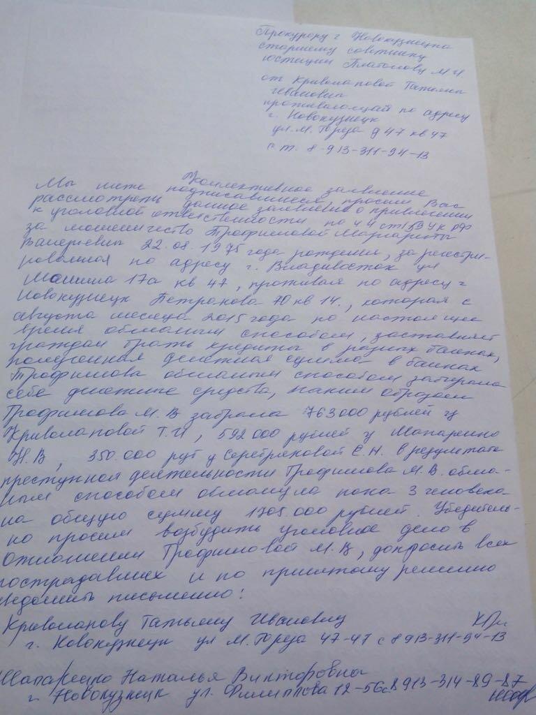коллективное письмо в защиту воспитателя